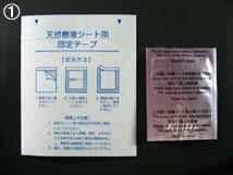 ヒアルロン酸樹液シートと固定シートを用意する。