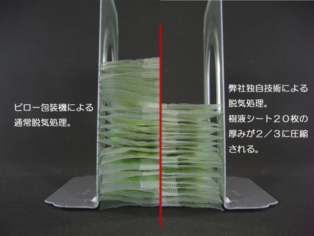 弊社の樹液シートは、ピロー包装すら妥協は致しません。