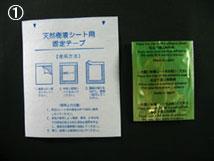 ヒアルロン酸竹酢樹液シートと固定シートを用意する。
